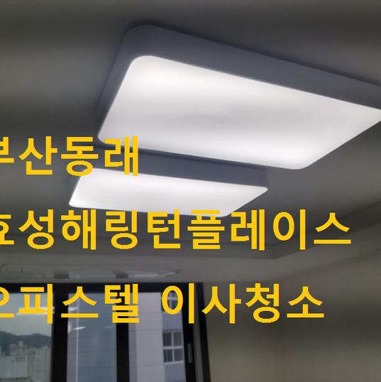 부산동래효성해링턴.png