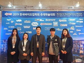 2019 추계 바이오칩학회.jpg
