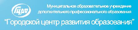 лого гцро