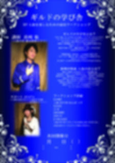 学び舎ポスターのコピー.jpg