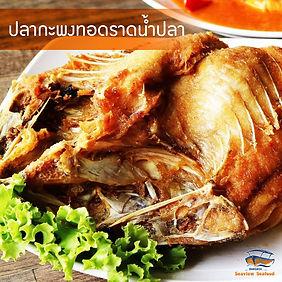 sea bass wth fish oil.jpg
