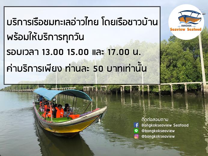 bkk seaview เรือ.png