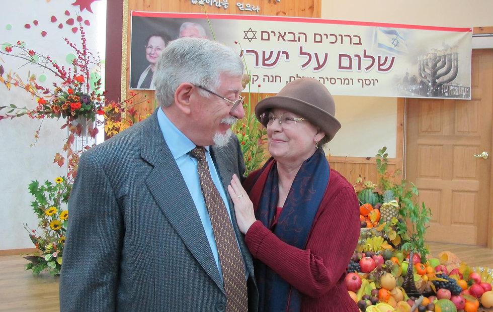Joseph & Marcia Shulam