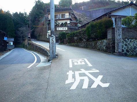 岡城道路 .jpg