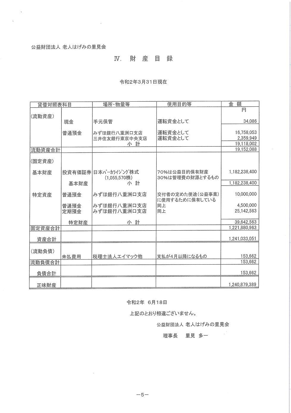 7 財産目録.jpg