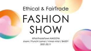 2月11日 エシカル&フェアトレード・ファッションショー(オンライン)ネパール・ルワンダ・スリランカの生産地を中継でつなぎます