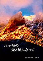 八ヶ岳の光と風になって 久保郁子遺稿・追悼集