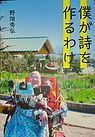 bokugashiwotukuruwake.jpg