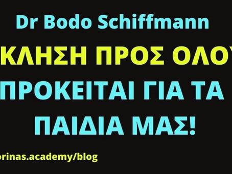 """Έκκληση προς όλους απο τον Dr. Bodo Schiffmann.""""ΠΡΟΚΕΙΤΑΙ ΓΙΑ ΤΑ ΠΑΙΔΙΑ ΜΑΣ"""""""