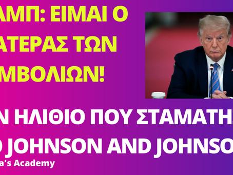 ΤΡΑΜΠ: EIMAI Ο ΠΑΤΕΡΑΣ ΤΩΝ ΕΜΒΟΛΙΩΝ! ΗΤΑΝ ΗΛΙΘΙΟ ΠΟΥ ΣΤΑΜΑΤΗΣΑΤΕ ΤΟ ΕΜΒΟΛΙΟ JOHNSON AND JOHNSON!