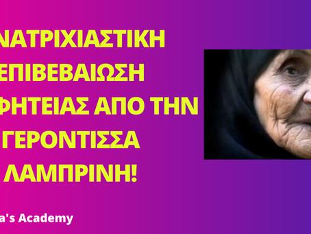 «Η Ελλάδα θα…»: Ανατριχιαστική επιβεβαίωση προφητείας από την γερόντισσα Λαμπρινή!