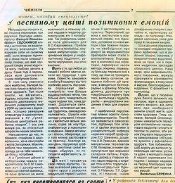 Сттья о докторе Евдоимове в газете Гуляйполя. Врач невролог, мануальный терапевт, вертебролог