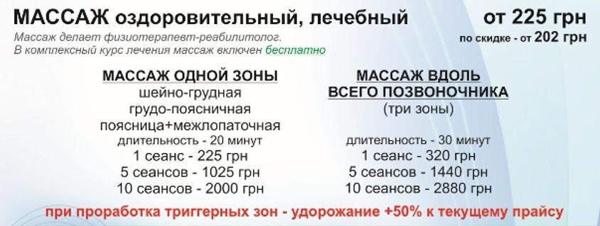 price_massage_zp.jpg