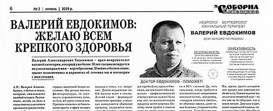 Доктор Евдокимов о грыже позвоночника и про лечение грыжи без операции
