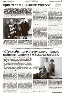 Доктор Евдокимов - доктор вертебролог Запорожья проводит бесплатные консультации в Гуляйполе