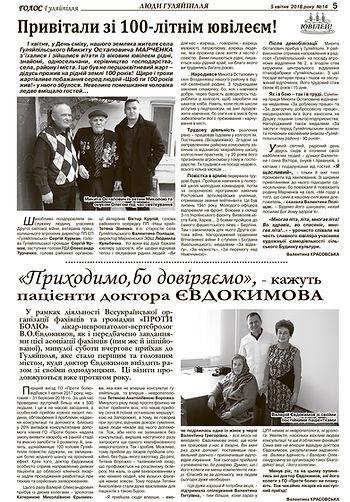 Доктор Евдокимов проводит консультативную встречу с жителями Гуляйполя