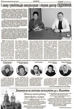 Доктор Евдокимов - поможет! Помощь жителям Гуляйполя в виде бесплатных консультаций невролога