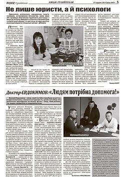 Доктор Евдокимов - невролог из Запорожья, ведет бесплатный  прием жителей Гуляйполя