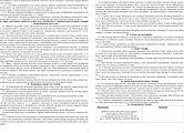 Договор-2.jpg