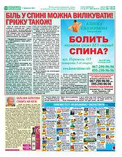 Стаття17 лютого 2021 прев'ю.jpg