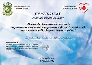 Межпозвонковая грыжа лечение. Невропатолог. Вертебролог