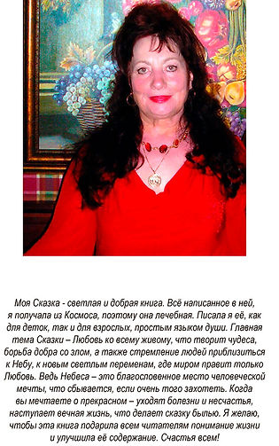 Людмила Прохорова. Зимняя сказка любви