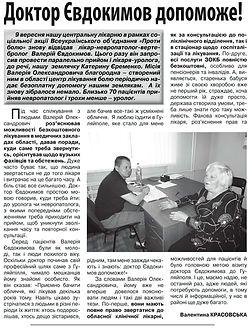 Бесплатный прем пациентов в Гуляйполе. Доктор Евдокимов- поможет!