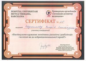Консультация невролога Ирпень. Вертебролог Запорожье. Доктор Евдокимов - поможет!