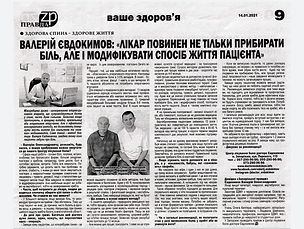 Стаття. Запорізька правда від 14.01.21.j