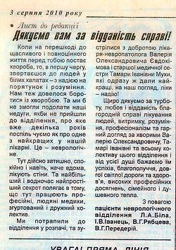 Письмо жителей Гуляйполя в адрес доктора Евдокимова - невролога, вертебролога, мануального терапевта