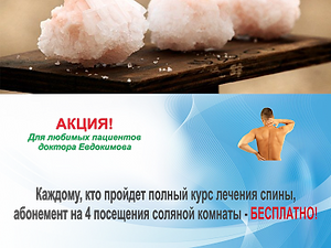 Доктор Евдокимов предлагает акции для всех пациентов, что прошли курс лечения остеохондроза