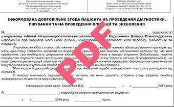 Информированное согласие пациента - образец документа