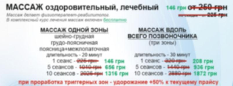 massage discount.jpg