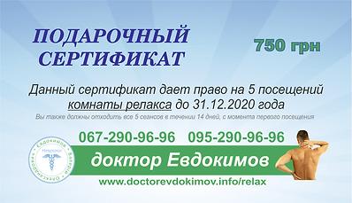 Комната релакса у доктоа Евдокимова. Лечение неврозов в Запорожье, головные боли, стресс