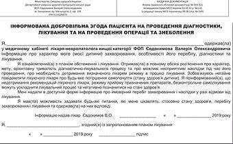 Информированное согласие пациента доктора Евдокимова при лечении грыжи позвоночника
