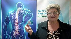 Лечение грыжи позвоночника. Доктор Евдокимов - поможет!