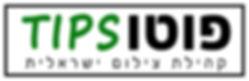 Main Phototips Logo - w white borders.jp