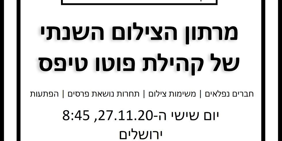 מרתון הצילום השנתי של פוטו טיפס (ירושלים)