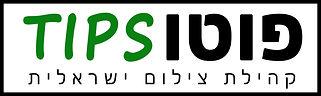 Main Phototips Logo.jpg
