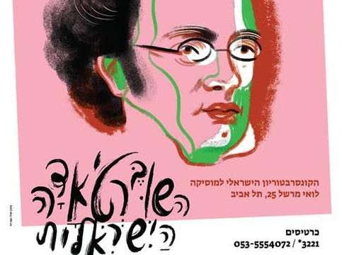 """Shedun Fini"" to be performed at the 2018 Israeli Schubertiade"
