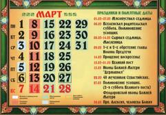prav-mart-2021.jpg