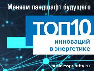 Продолжается отбор компаний на участие в конкурсе «Топ-10 инновационных компаний в сфере энергетики»