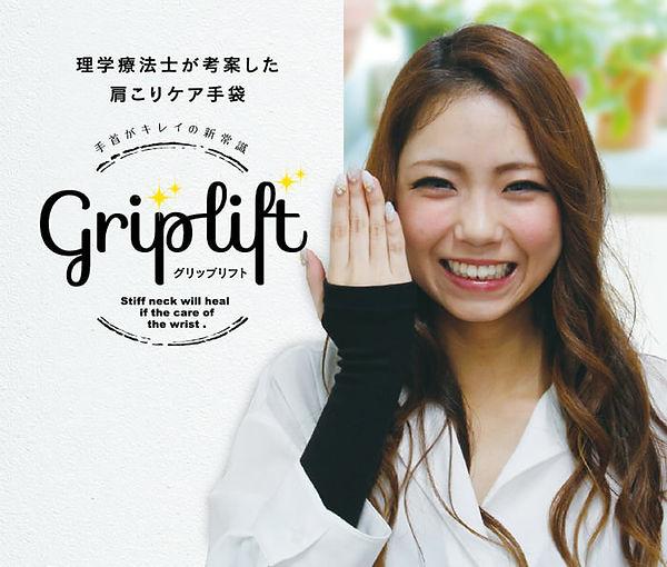 griplift_tit.jpg