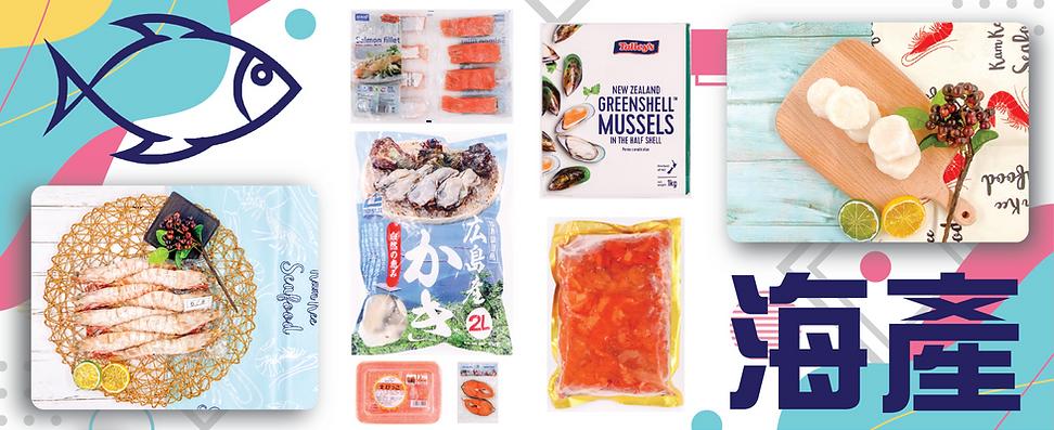 錦記作為海鮮專門店,提供不同海鮮貨品讓顧客選購,包括三文魚,青口,凍蝦等
