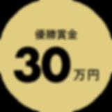 優勝賞金.png