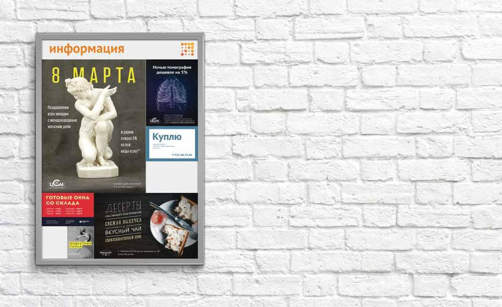 реклама на подъездах Павловский Посад