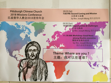 2018 Mission Conference 差傳年會