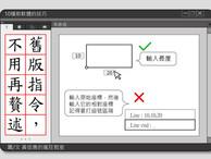 教軟體的技巧 7