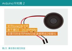 【Arduino冷知識2】