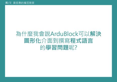 Ardublock-08.jpg